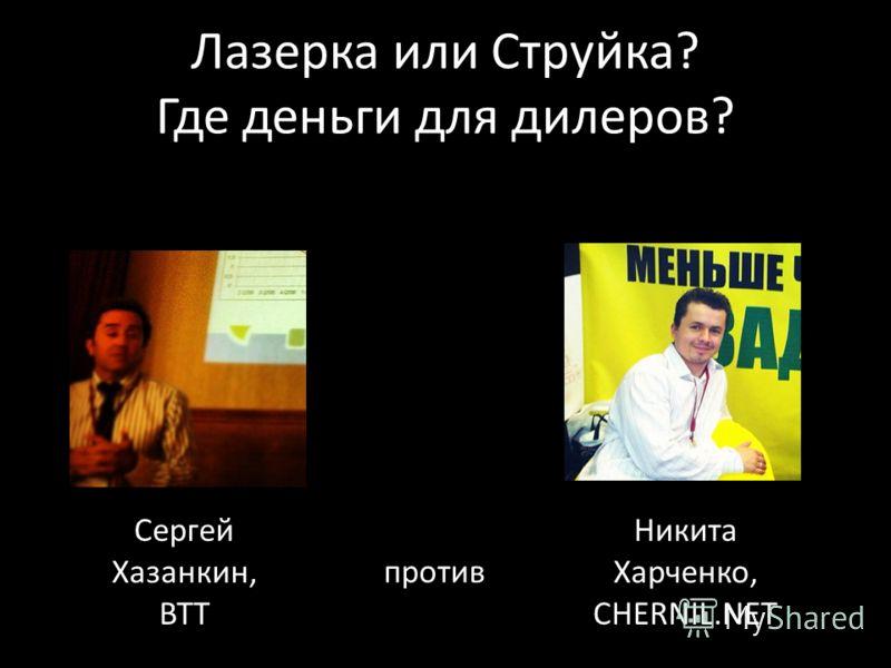 Лазерка или Струйка? Где деньги для дилеров? Сергей Хазанкин, ВТТ Никита Харченко, CHERNIL.NET против
