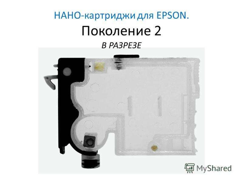 НАНО-картриджи для EPSON. Поколение 2 В РАЗРЕЗЕ