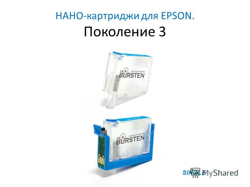 НАНО-картриджи для EPSON. Поколение 3 SINGLE