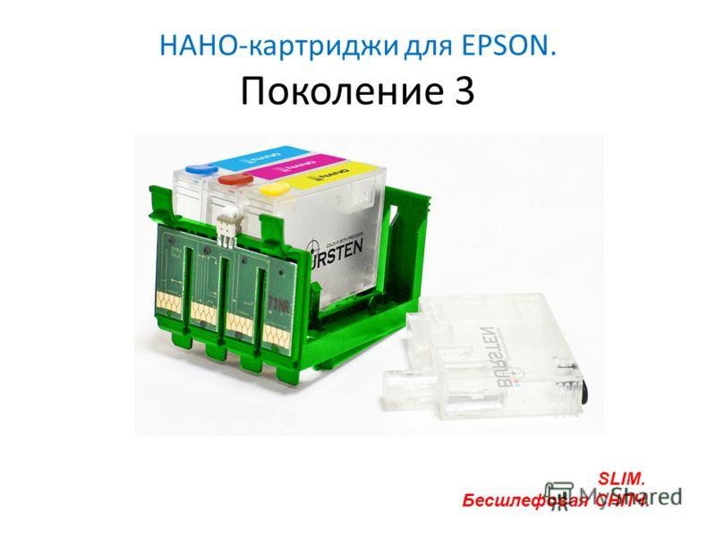 НАНО-картриджи для EPSON. Поколение 3 SLIM. Бесшлефовая СНПЧ.