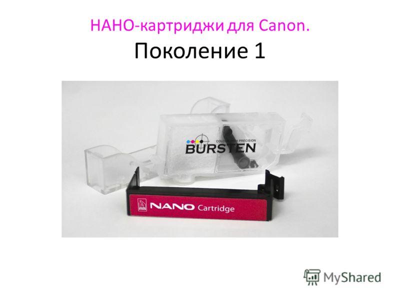 НАНО-картриджи для Canon. Поколение 1