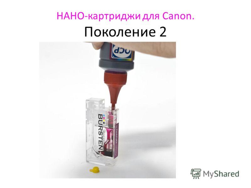 НАНО-картриджи для Canon. Поколение 2