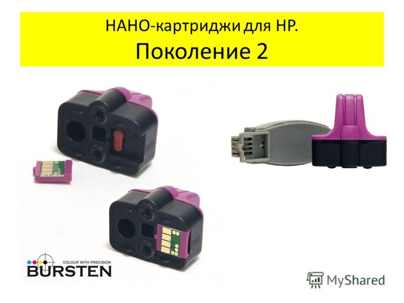 НАНО-картриджи для HP. Поколение 2