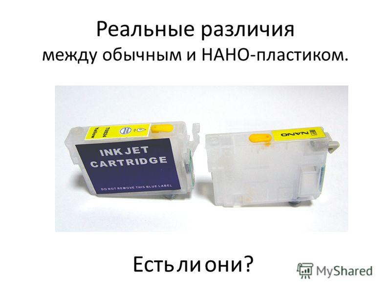 Реальные различия между обычным и НАНО-пластиком. Есть ли они?
