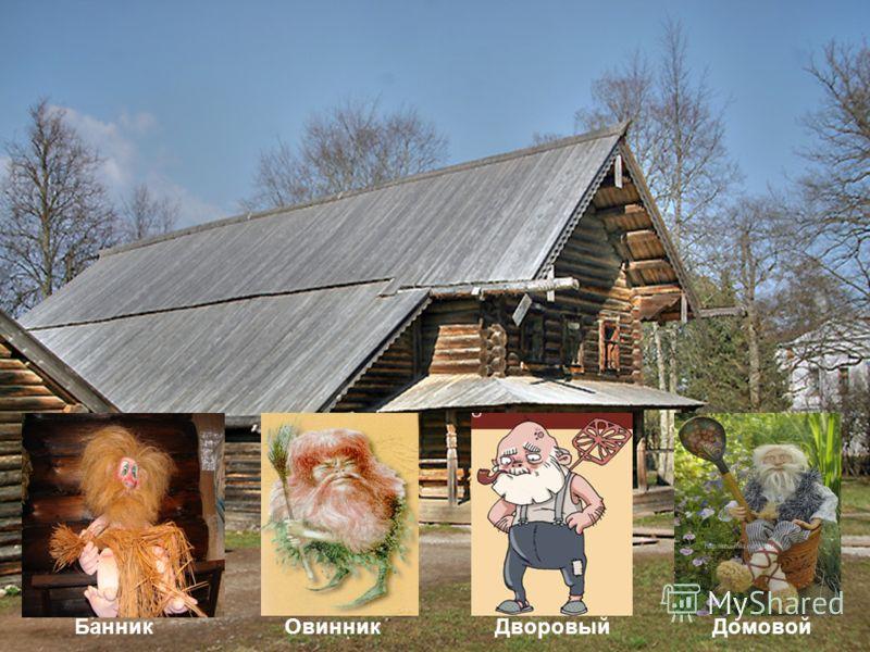 Домовой ДворовыйОвинник Банник