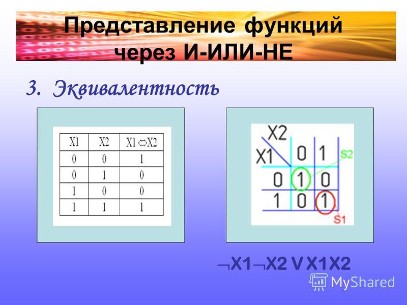 Представление функций через И-ИЛИ-НЕ 3. Эквивалентность X1 X2 V X1X2