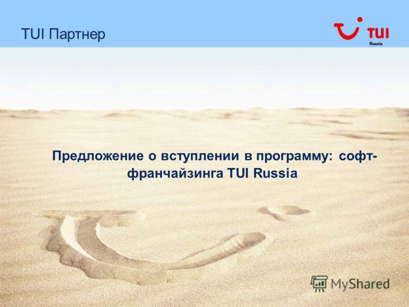 3 сентября 2012 г. Предложение о вступлении в программу: софт- франчайзинга TUI Russia TUI Партнер
