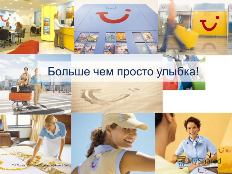 TUI Russia | Customer Experience | Project Set Up |03/09/2012| Page 2 Больше чем просто улыбка!