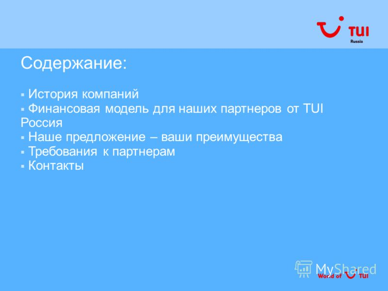 Содержание: История компаний Финансовая модель для наших партнеров от TUI Россия Наше предложение – ваши преимущества Требования к партнерам Контакты