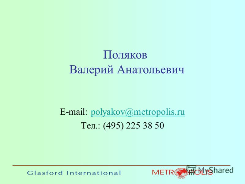 Поляков Валерий Анатольевич E-mail: polyakov@metropolis.rupolyakov@metropolis.ru Тел.: (495) 225 38 50