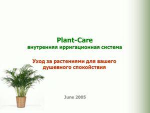 Plant-Care внутренняя ирригационная система June 2005 Уход за растениями для вашего душевного спокойствия
