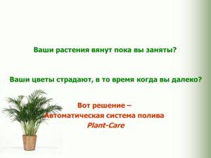 Ваши растения вянут пока вы заняты? Ваши цветы страдают, в то время когда вы далеко? Вот решение – Автоматическая система полива Plant-Care