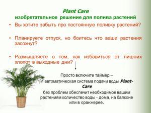 Вы хотите забыть про постоянную поливку растений? Планируете отпуск, но боитесь что ваши растения засохнут? Размышляете о том, как избавиться от лишних хлопот в выходные дни? Plant Care изобретательное решение для полива растений Просто включите тайм