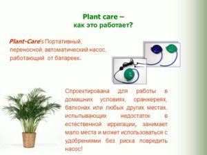 Plant-Cares Портативный, переносной, автоматический насос, работающий от батареек. Plant care – как это работает ? Спроектирована для работы в домашних условиях, оранжереях, балконах или любых других местах, испытывающих недостаток в естественной ирр