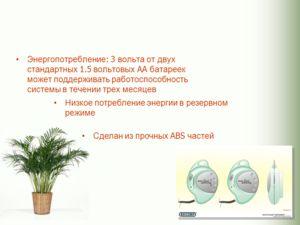 Энергопотребление : 3 вольта от двух стандартных 1.5 вольтовых AA батареек может поддерживать работоспособность системы в течении трех месяцев Сделан из прочных ABS частей Низкое потребление энергии в резервном режиме