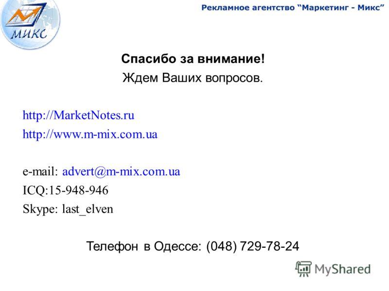 16 Спасибо за внимание! Ждем Ваших вопросов. http://MarketNotes.ru http://www.m-mix.com.ua e-mail: advert@m-mix.com.ua ICQ:15-948-946 Skype: last_elven Телефон в Одессе: (048) 729-78-24