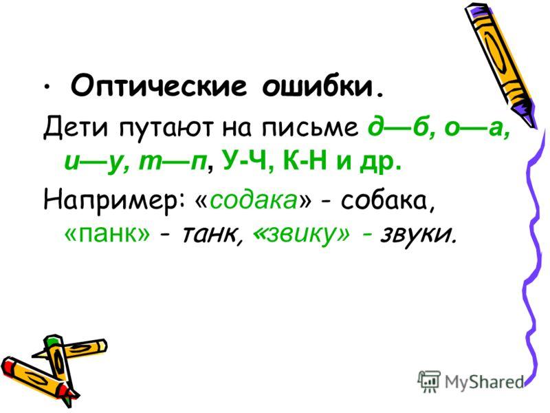 Замена и смешение твёрдых- мягких согласных: «да-да» - дядя, «мячик» - мячик, «Тяна» - Таня, «кон» - конь, «стьихи» - стихи