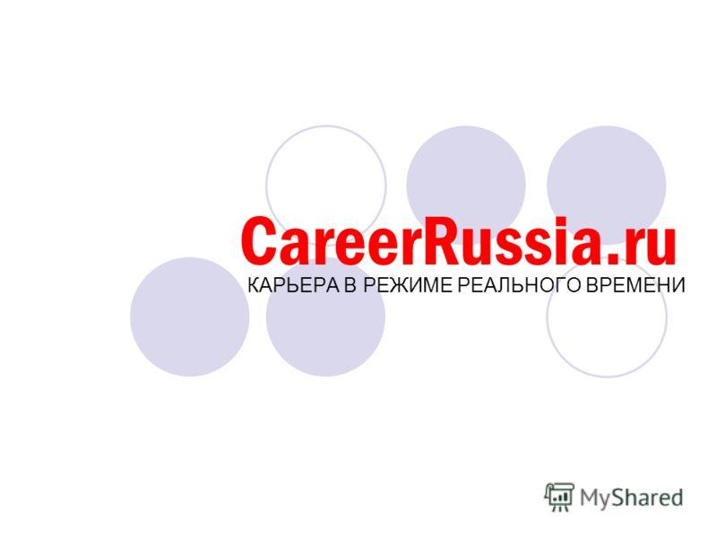 CareerRussia.ru КАРЬЕРА В РЕЖИМЕ РЕАЛЬНОГО ВРЕМЕНИ