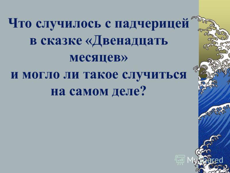 В игру вступает Самуил Яковлевич Маршак