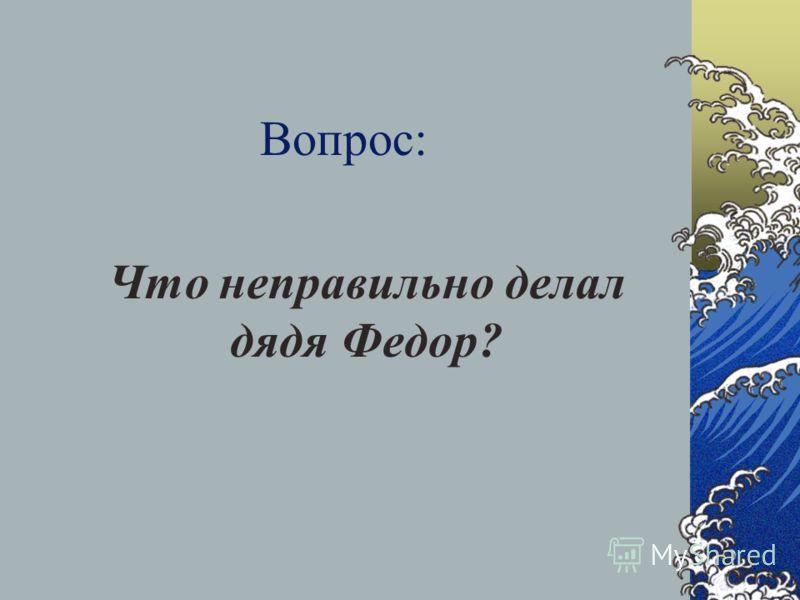 Вопрос от Кота Матроскина: