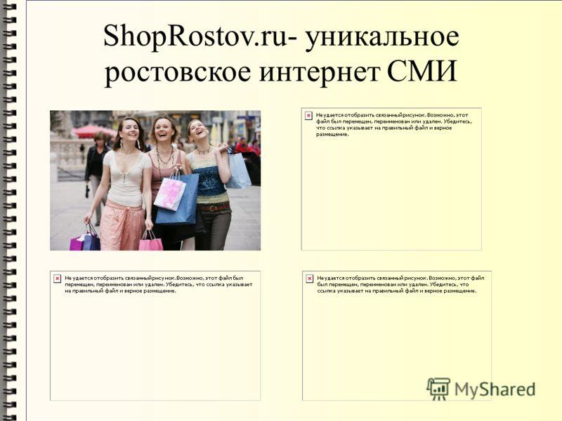 ShopRostov.ru- уникальное ростовское интернет СМИ
