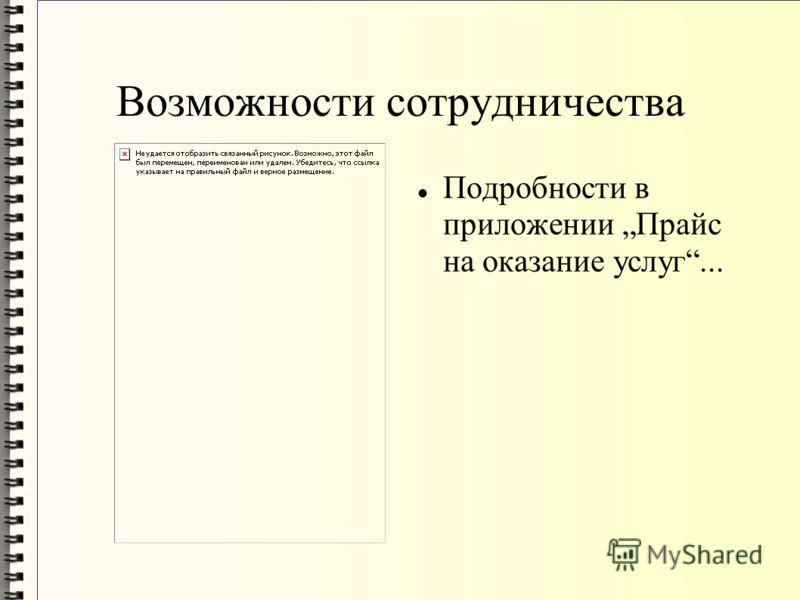 Возможности сотрудничества Подробности в приложении Прайс на оказание услуг...