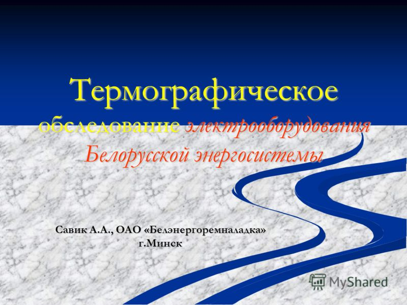 Термографическое обследование электрооборудования Белорусской энергосистемы Савик А.А., ОАО «Белэнергоремналадка» г.Минск