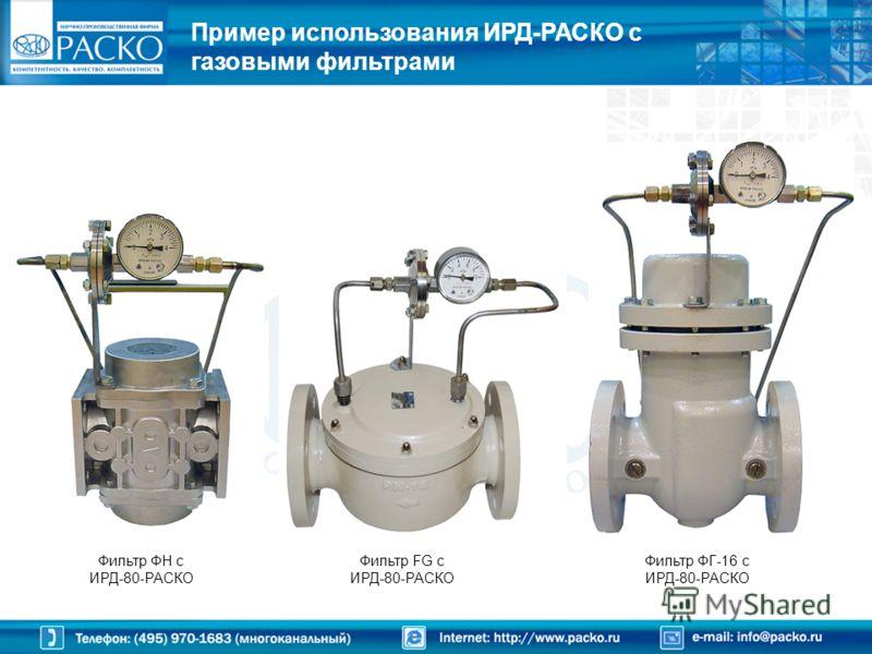 Пример использования ИРД-РАСКО с газовыми фильтрами Фильтр ФН с ИРД-80-РАСКО Фильтр FG с ИРД-80-РАСКО Фильтр ФГ-16 с ИРД-80-РАСКО