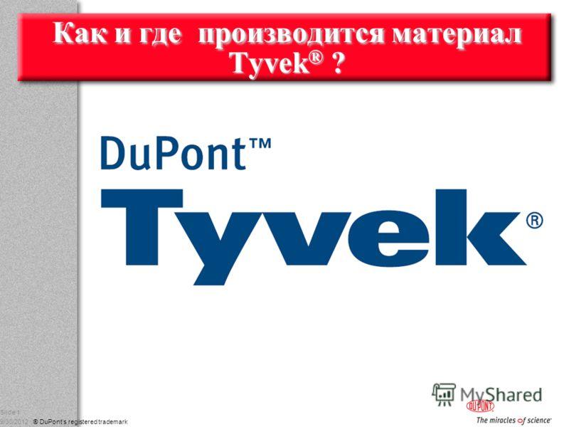 g DuPont Nonwovens 8/7/2012 ® DuPonts registered trademark Slide 1 Как и где производится материал Tyvek ® ?