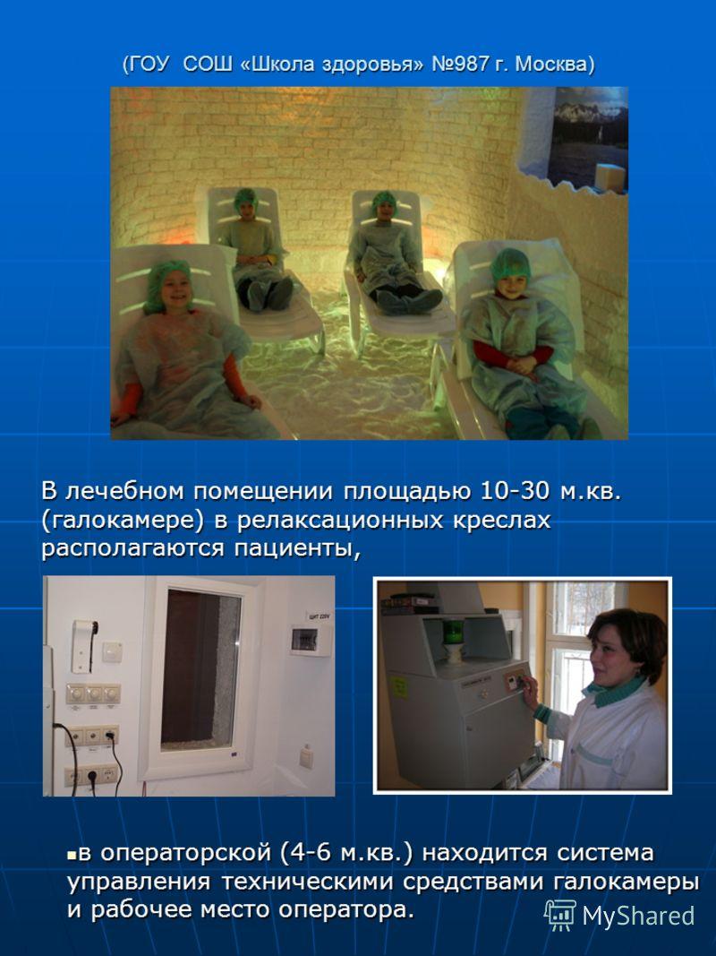 (ГОУ СОШ «Школа здоровья» 987 г. Москва) В лечебном помещении площадью 10-30 м.кв. (галокамере) в релаксационных креслах располагаются пациенты, в операторской (4-6 м.кв.) находится система управления техническими средствами галокамеры и рабочее мест