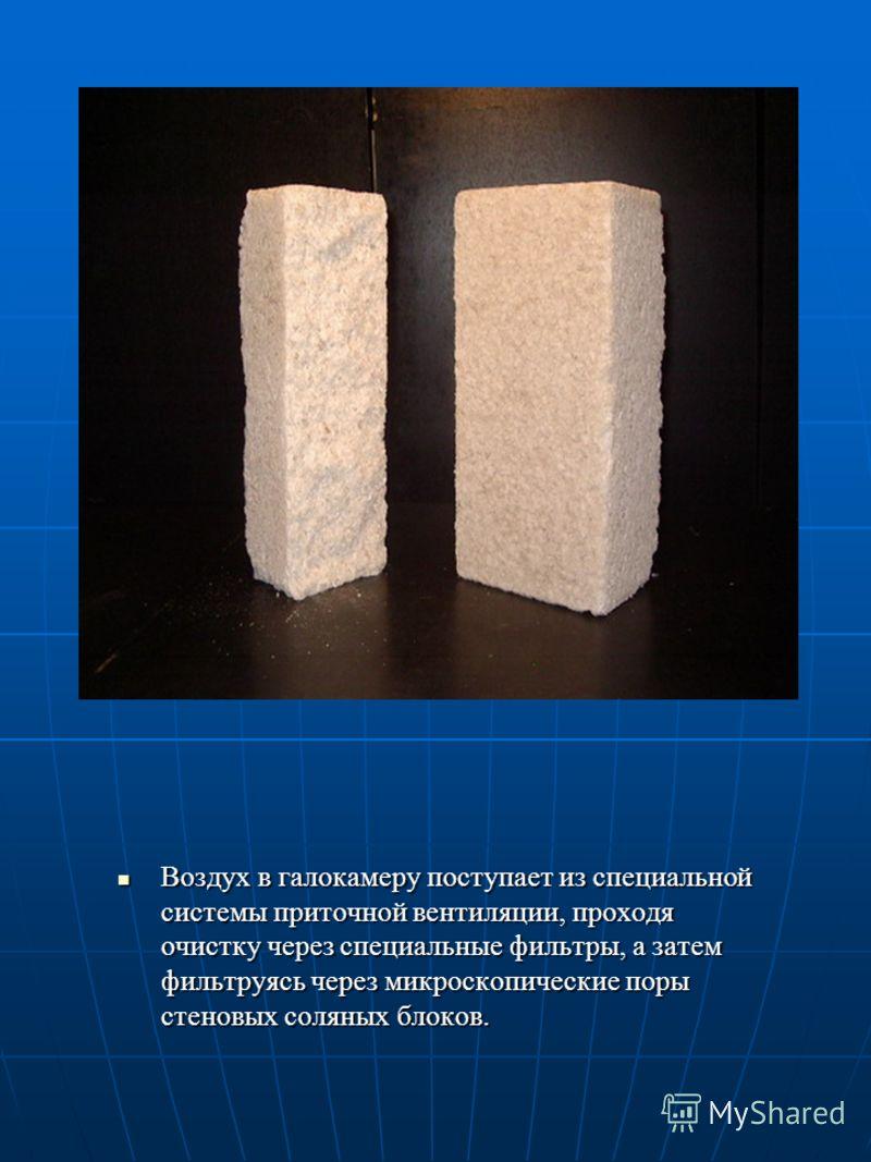 Воздух в галокамеру поступает из специальной системы приточной вентиляции, проходя очистку через специальные фильтры, а затем фильтруясь через микроскопические поры стеновых соляных блоков. Воздух в галокамеру поступает из специальной системы приточн