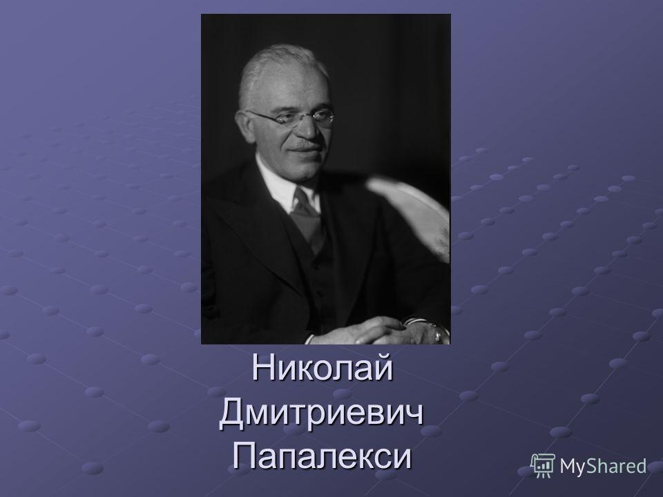 Николай Дмитриевич Папалекси