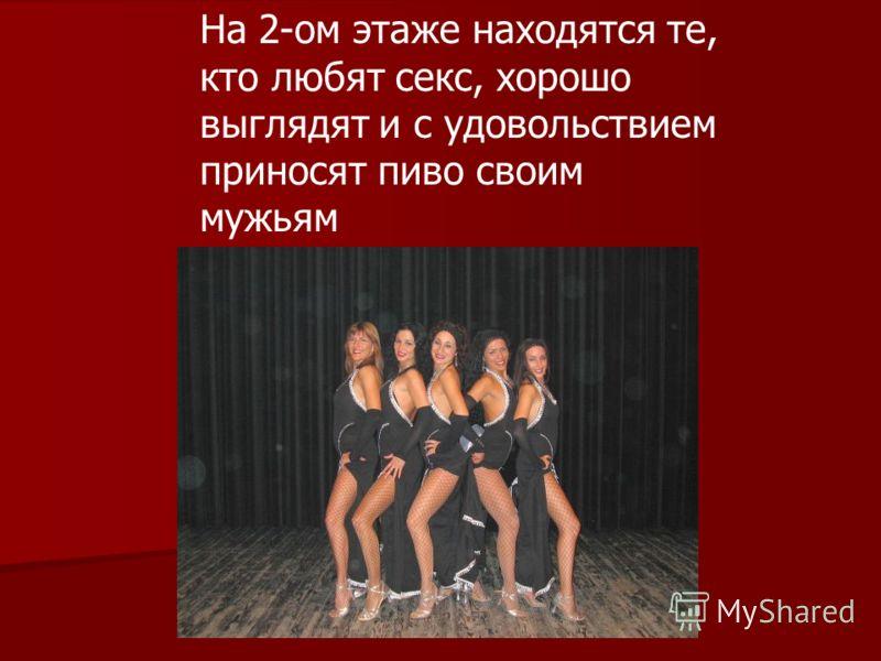 На 2-ом этаже находятся те, кто любят секс, хорошо выглядят и с удовольствием приносят пиво своим мужьям