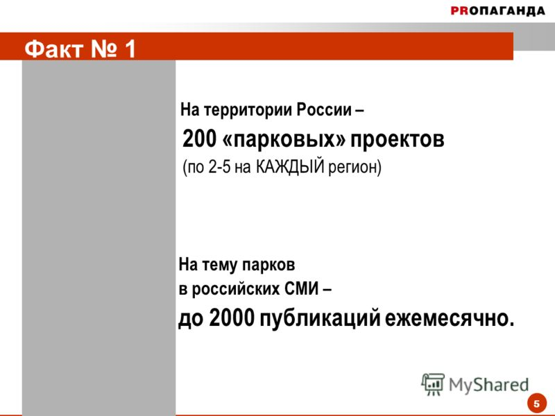 5 Факт 1 На территории России – 200 «парковых» проектов (по 2-5 на КАЖДЫЙ регион) На тему парков в российских СМИ – до 2000 публикаций ежемесячно.