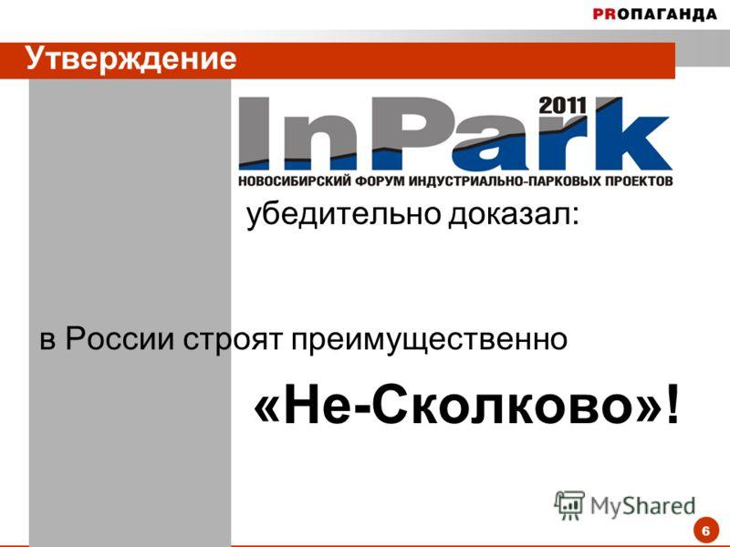 6 Утверждение убедительно доказал: в России строят преимущественно «Не-Сколково»!