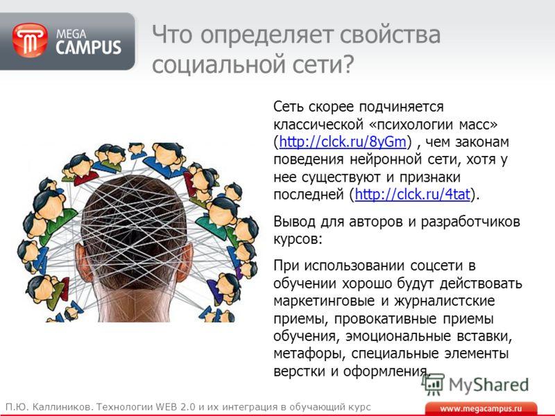 Что определяет свойства социальной сети? Сеть скорее подчиняется классической «психологии масс» (http://clck.ru/8yGm), чем законам поведения нейронной сети, хотя у нее существуют и признаки последней (http://clck.ru/4tat).http://clck.ru/8yGmhttp://cl