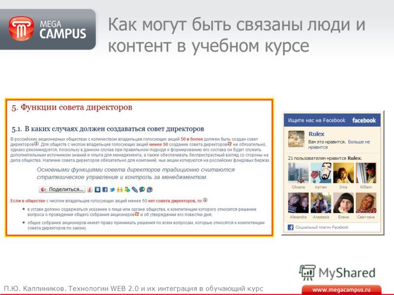 Как могут быть связаны люди и контент в учебном курсе П.Ю. Каллиников. Технологии WEB 2.0 и их интеграция в обучающий курс