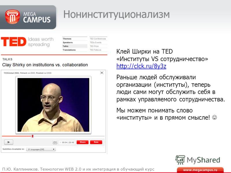 Нонинституционализм Клей Ширки на TED «Институты VS сотрудничество» http://clck.ru/8y3z http://clck.ru/8y3z Раньше людей обслуживали организации (институты), теперь люди сами могут обслужить себя в рамках управляемого сотрудничества. Мы можем понимат