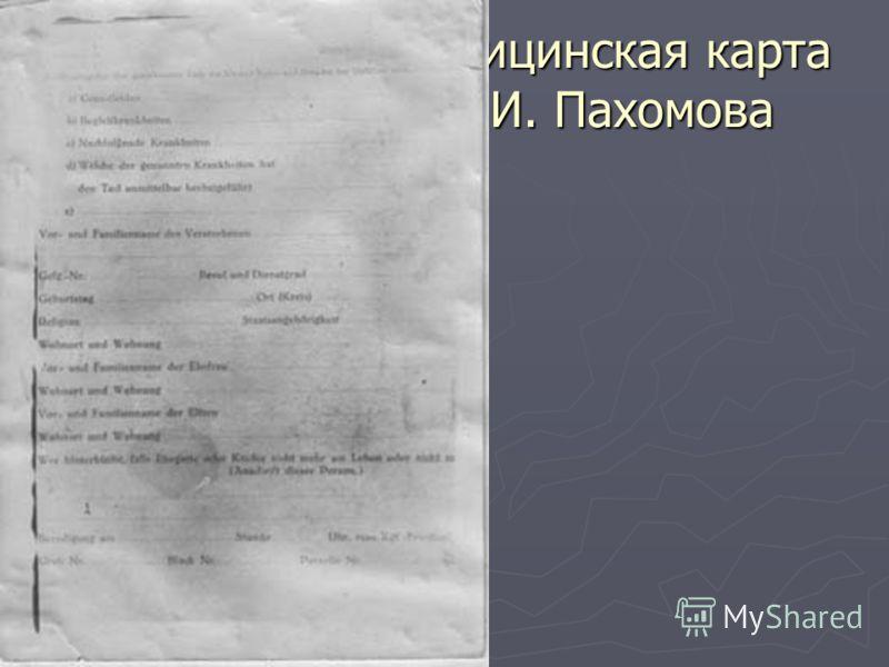 Медицинская карта А.И. Пахомова