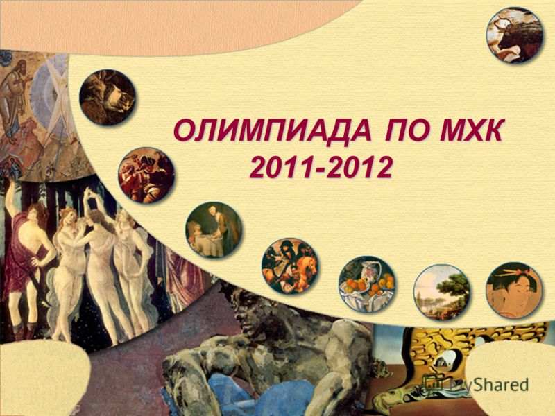 ОЛИМПИАДА ПО МХК 2011-2012