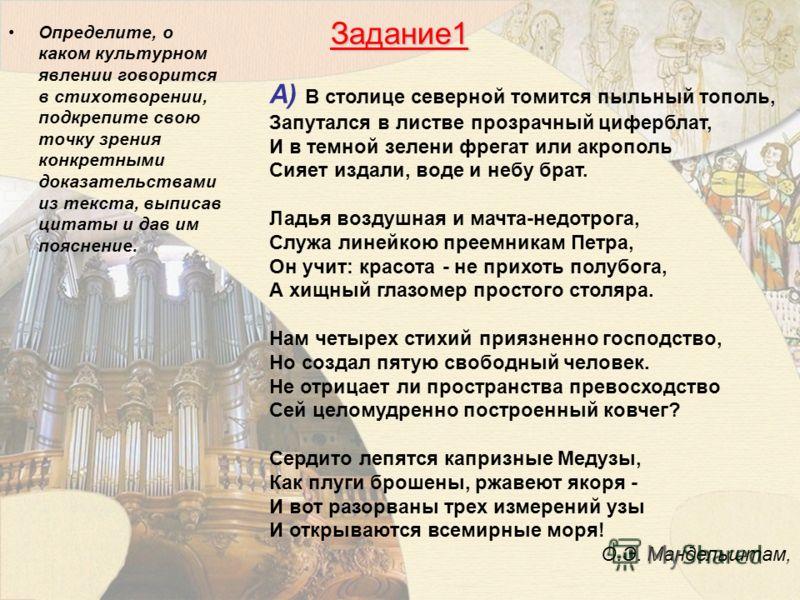 Задание 1 Определите, о каком культурном явлении говорится в стихотворении, подкрепите свою точку зрения конкретными доказательствами из текста, выписав цитаты и дав им пояснение. А) В столице северной томится пыльный тополь, Запутался в листве прозр