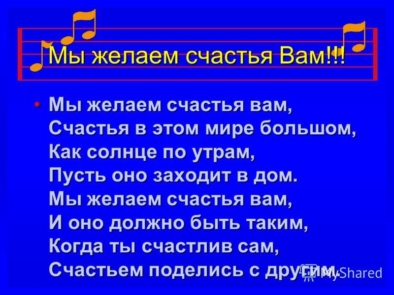 Музыка с. Намина. Мы желаем счастья вам — ноты для фортепиано и пи.