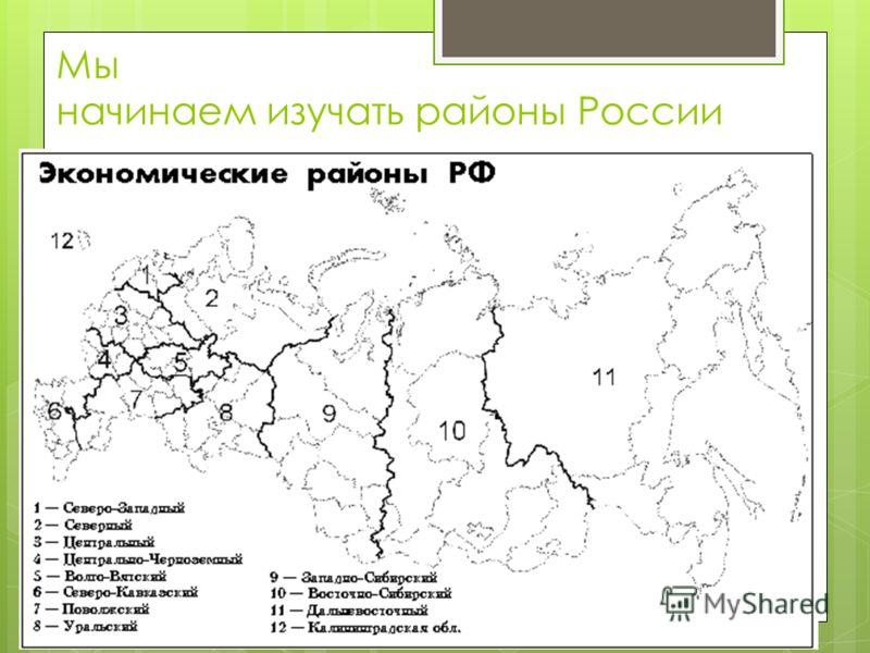 Мы начинаем изучать районы России Всего в России