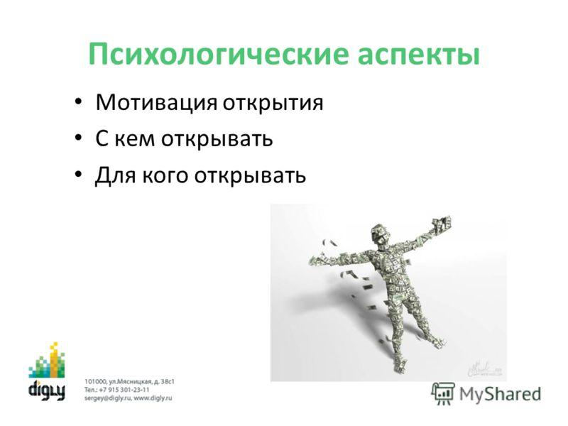 Психологические аспекты Мотивация открытия С кем открывать Для кого открывать