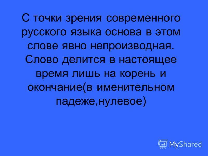 С точки зрения современного русского языка основа в этом слове явно непроизводная. Слово делится в настоящее время лишь на кордень и окончание(в именительном падеже,нулевое)