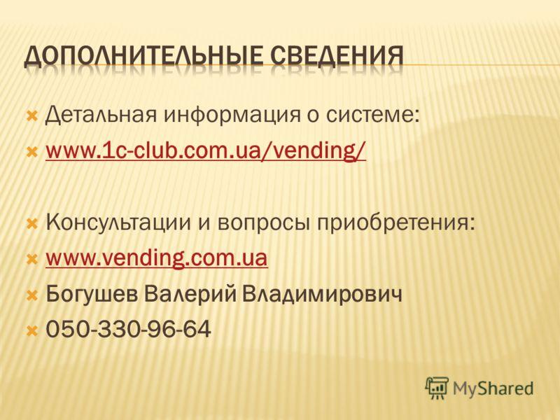 Детальная информация о системе: www.1c-club.com.ua/vending/ Консультации и вопросы приобретения: www.vending.com.ua Богушев Валерий Владимирович 050-330-96-64