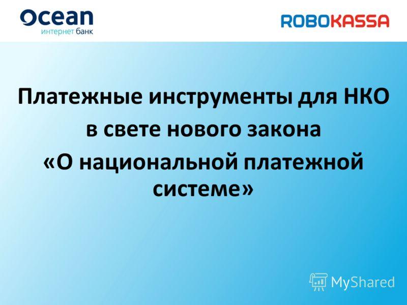 Платежные инструменты для НКО в свете нового закона «О национальной платежной системе»