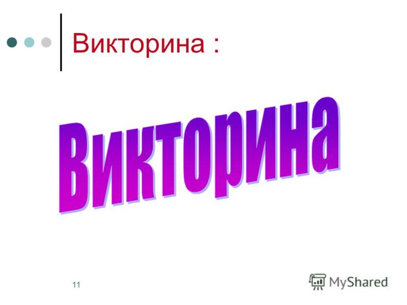 11 Викторина :