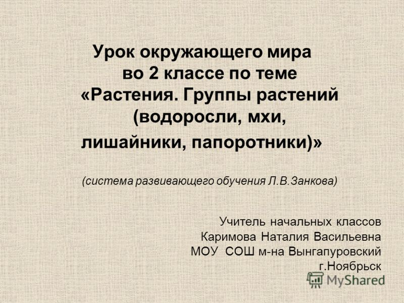 Урок <a href='http://www.myshared.ru/theme/okrujayuschiy-mir-2-klass-prezentatsii/' title='по окружающему миру 2 класс'>окружающего мира во 2 классе п