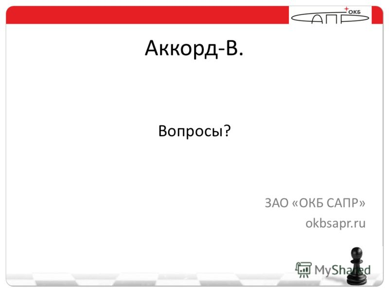 Аккорд-В. Вопросы? ЗАО «ОКБ САПР» okbsapr.ru
